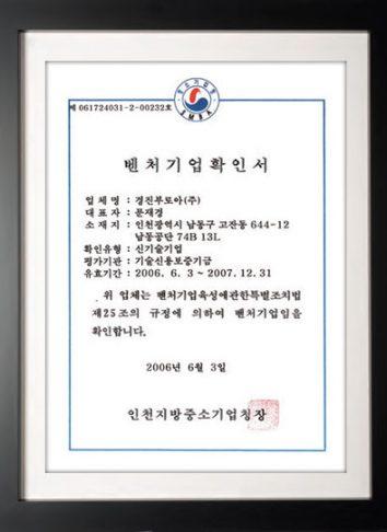 venture-certification